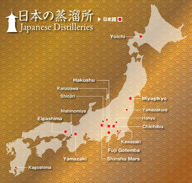 Distilleries japonaises MAP